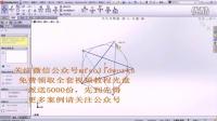 SolidWorks教程--立体五角星的绘制