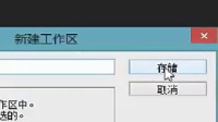 20150311212727叶凡老师ps第一节课
