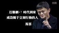 马云为大学生指明了就业方向