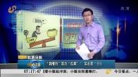 新华网:三周内万名公务员上网投简历欲跳槽  今年同比增34% 早安山东 150410