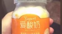爱酸奶冰激凌