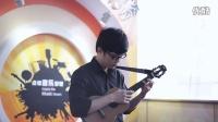 【ACE尤克里里】2015年广州乐器展览会上小崔的演奏