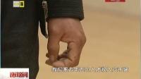 北京:新生儿肛门闭锁  遭生父遗弃 晚间新闻报道 150410