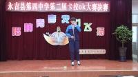 帅哥美女 天籁之音永吉县第四中学2015卡拉ok大赛2