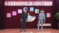 帅哥美女 天籁之音永吉县第四中学2015卡拉ok大赛1