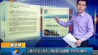 新华网:三周内万名公务员网上投简历欲跳槽 今年同比增34%