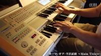 半泽直树 主题曲 双排键 电子琴 演奏