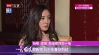 视频: 杨幂与黄晓明默契足 每日文娱播报 150412