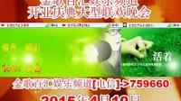 金歌百汇娱乐频道