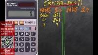 新东方在线小学数学:用计算器进行四则混合运算