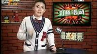 视频: 打渔晒网_标清