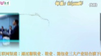 广州衣博网络科技有限公司招聘宣传片(新)