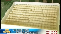 记者走进王致和探秘酱豆腐的制作工艺首都经济报道 150413