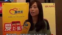视频: 聚来宝新闻发布会(聚来宝代理商:0832,咨询QQ:362552359)