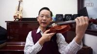 提琴左手姿态图解_提琴左手持琴大拇指_提琴左手持琴姿态