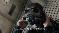 《蚁人》曝正式预告片  上天下地能力逆天