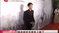 """""""最帅星二代""""黄恺杰:最爱妈妈赵雅芝《上海滩》 SMG新娱乐在线 20150414"""