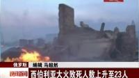 俄罗斯:西伯利亚大火致死人数上升至23人 晚间新闻报道 150414