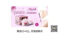 香港蜜拉贝儿溶脂霜官网网址是多少效果如何多少钱