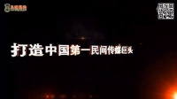 视频: 富源集团陈星全马塘易购-招商