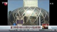视频: 海鸥资讯网_澳门所有娱乐场的公众博彩区今天起全面禁烟