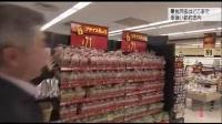 飞猫写实纪录片 了解真正的日本 景気回復どこまで 検証日本経済