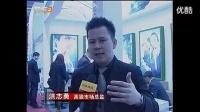 3、马胜金融2013广州金融投资理财博览会南方电视台专访_高清
