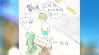 漫画:酷睿找JJ怪买烧饼