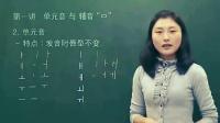 韩语学习零基础入门教程【第01课时】快速学韩语学习在线教学