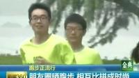 """跑步正流行 每天9.3公里 跑步达人""""根本停不下来"""""""