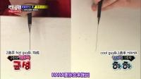 Running Man 2015 摁铅笔芯接力 金钟国张水院完美配合 150419 Running Man