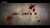 柔曼柔兰总代V信wsdmtd大电影《死亡演出》预告片2015年4月4