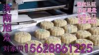旭众月饼机流水线 做桃酥的机械 月饼生产全过程
