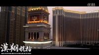 汉翔航拍-澳门金沙集团威尼斯人酒店形象影片