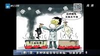 关注食品安全:杭州余杭——黑作坊隐身村庄  有毒松香褪猪毛 新闻深一度 150421
