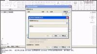 CAD2012教程-91保存图层状态