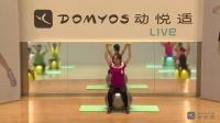 【免费在线健身课程】之健身球训练视频-高级B Domyos 动悦适(2014)