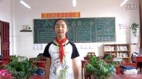 泸高分校五年级6班李青