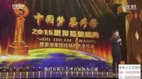 中国梦 思埠梦 2015思埠梦想盛典 【人民大会堂吴总演讲】_思埠小文艺团队
