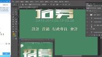 [PS]photoshop基础入门视频教程ps平面设计教程 如何打造偏平化设计