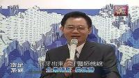视频: 美乐家世界八大唯一-吳棋勝(美乐家巅峰系统鹤晓团队周亮q450468943)