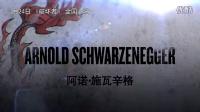 施瓦辛格《破坏者》曝正式预告 写实动作激发肾上腺素