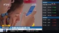 广东国际漫游流量资费下降 财经早班车 150424