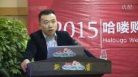 中国哈喽购网2015年电商交流论坛(河南分公司柳总发言)
