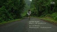 小森林.夏秋篇.Little.Forest.Natsu.Aki.2014