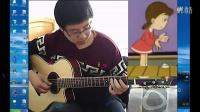 哆啦A梦(机器猫主题曲)微笑指弹独奏