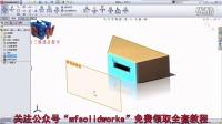 SolidWorks 命令细讲-1.10.2 转换实体引用、等距实体
