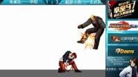 视频: QQ街机平台拳皇97南北大师赛华阳VS新颖2015.4.26