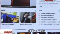 视频: 北京:2019世园会官网上线 征集会徽吉祥物 晚间新闻报道 150427
