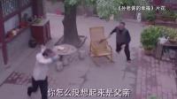 李幼斌接演《孙老倔的幸福》 自认在家爱管闲事 150428